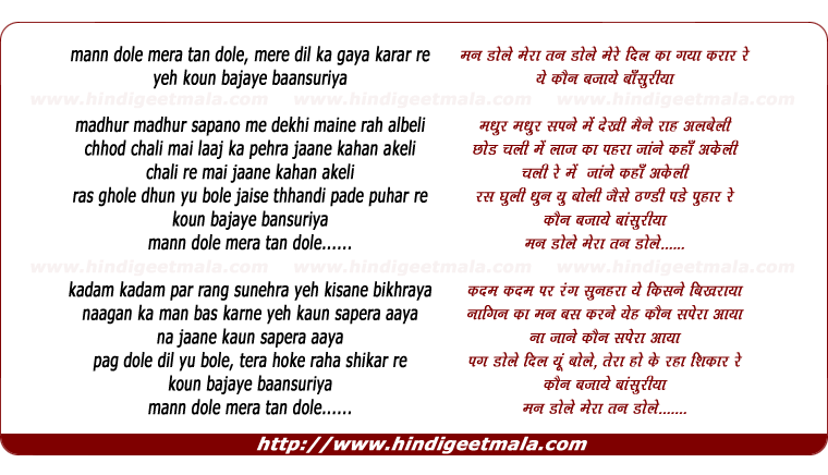 lyrics of song Man Dole Mera Tan Dole