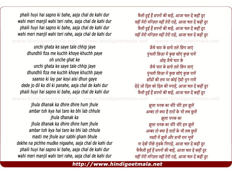 lyrics of song Phali Hui Hain Sapnon Ki Bahen
