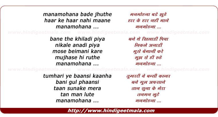 lyrics of song Man Mohana Bade Jhoothe