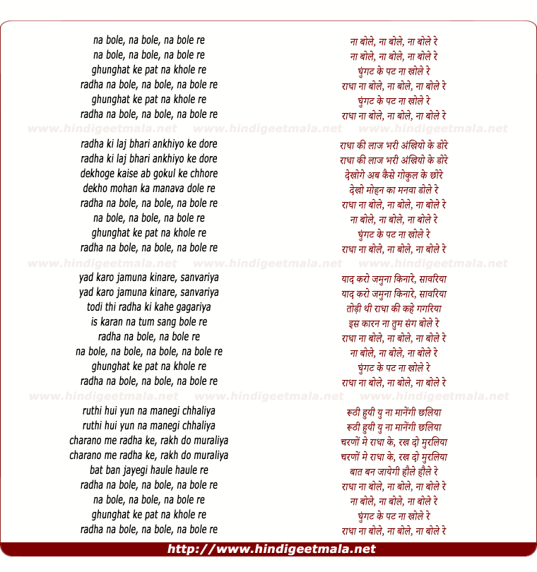 lyrics of song Na Bole, Naa Bole Re, GhuNghat Ke Pat Na Khole Re, Radha Na Bole Na Bole