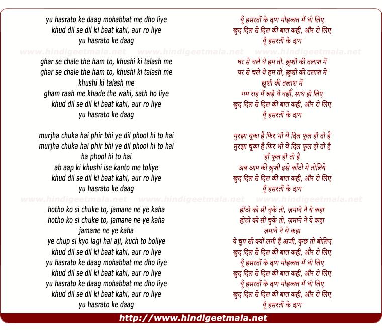 lyrics of song Yu Hasrato Ke Daag Mohabbat Me Dho Liye