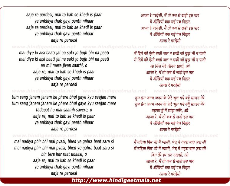 lyrics of song Aaja Re Perdeshi, Main To Kab Se Khadi Is Paar