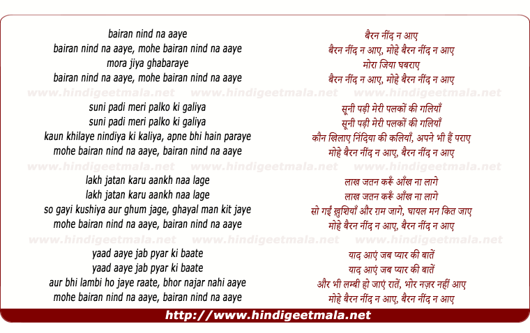 lyrics of song Bairan Neend Na Aaye, Mohe Bairan Neend Na Aaye
