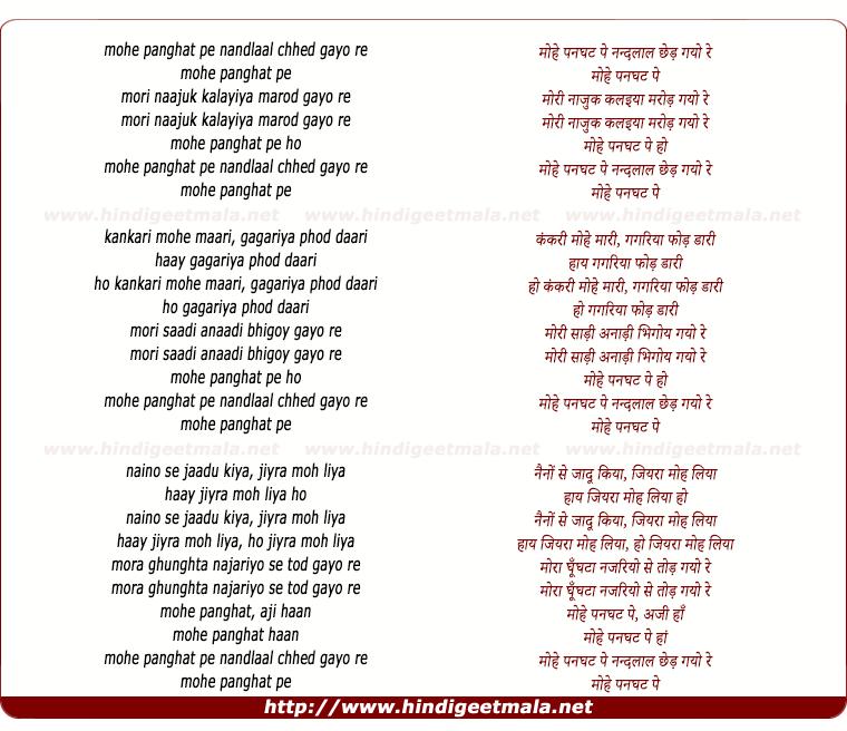 lyrics of song Mohe Panghat Pe, Nandlal Chhed Gayo Re