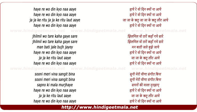 lyrics of song Haye Re Woh Din