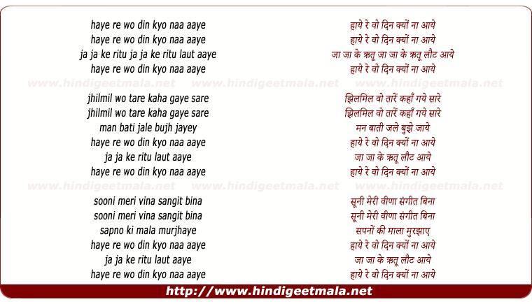 lyrics of song Haye Re Wo Din
