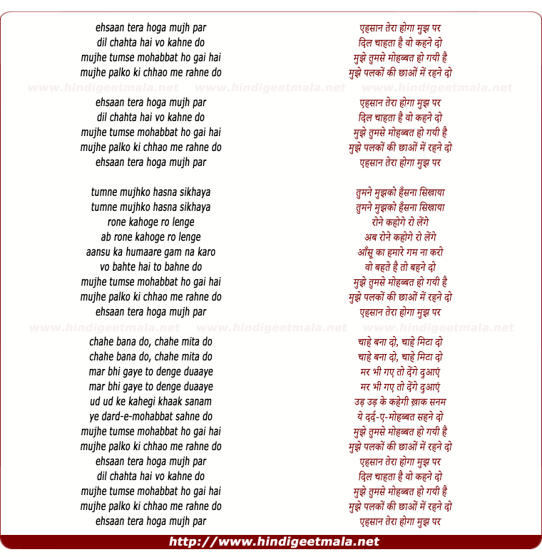 lyrics of song Ehsaan Tera Hoga Mujh Par, Dil Chahta Hai Vo Kahne Do (By Lata)
