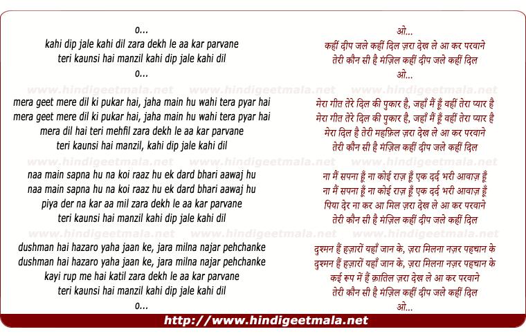 lyrics of song Kahin Deep Jale Kahin Dil