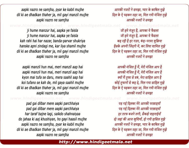lyrics of song Aap Ki Nazro Ne Samjha