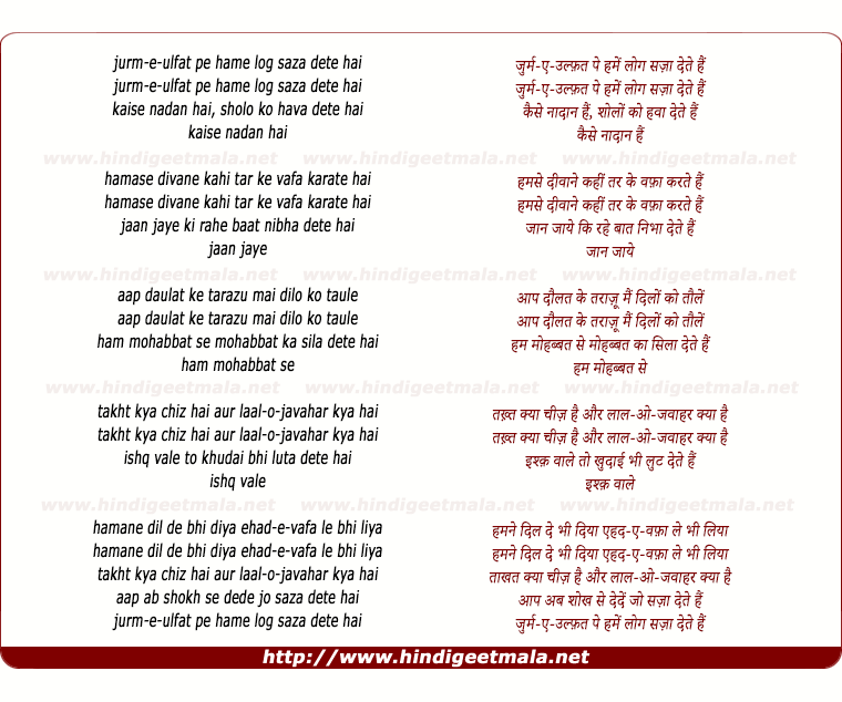 lyrics of song Jurm-E-Ulfat Pe