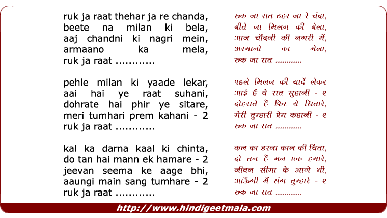 lyrics of song Ruk Ja Raat Thehar Ja Re Chanda