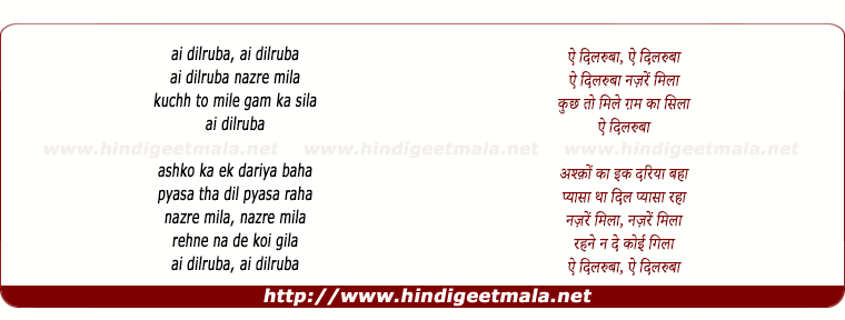 lyrics of song Aye Dilruba