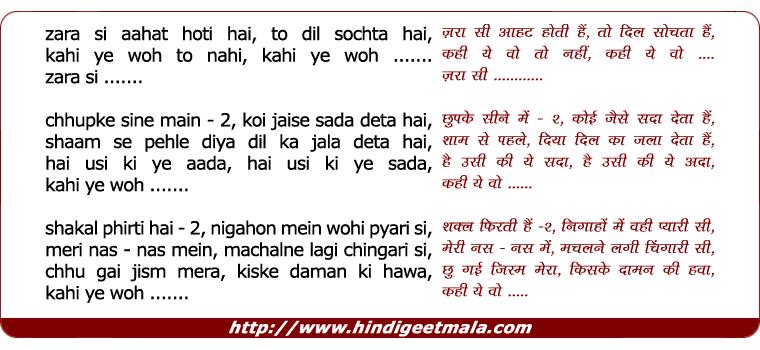 lyrics of song Zara Si Aahat Hoti Hai To Dil Sochta Hai
