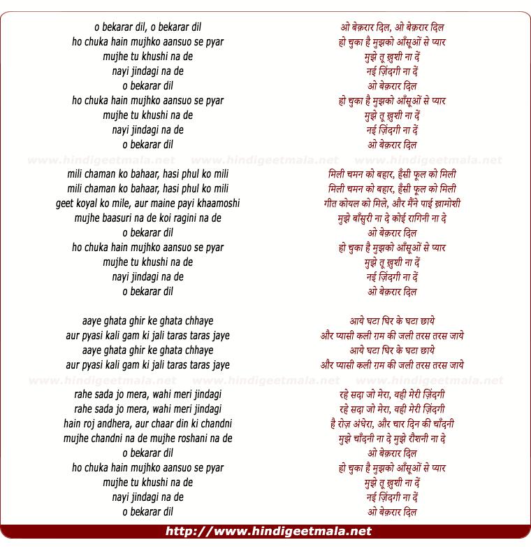 lyrics of song O Bekarar Dil Ho Chuka Hain