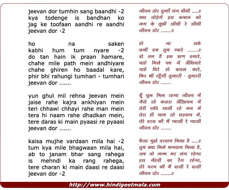 lyrics of song Jeevan Dor Tumhi Sang Bandhi