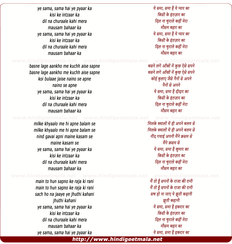 lyrics of song Ye Sama Sama Hai Ye Pyar Ka