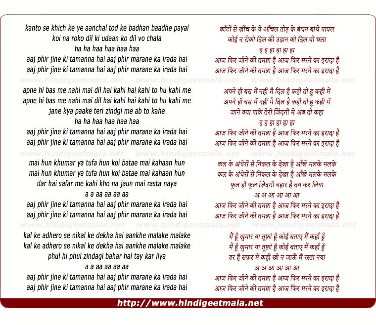 lyrics of song Kanto Se Khich Ke Ye Aanchal, Aaj Phir Jeene Ki Tamanna Hai