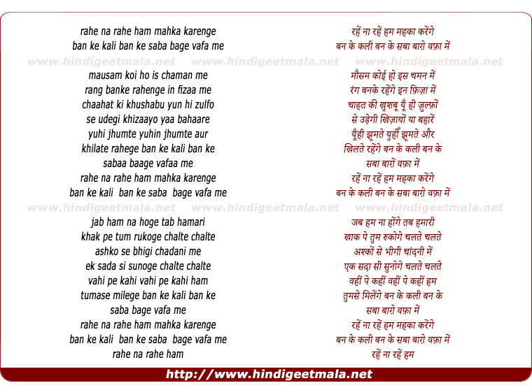 lyrics of song Rahen Na Rahen Hum, Mahka Karenge Ban Ke Kali