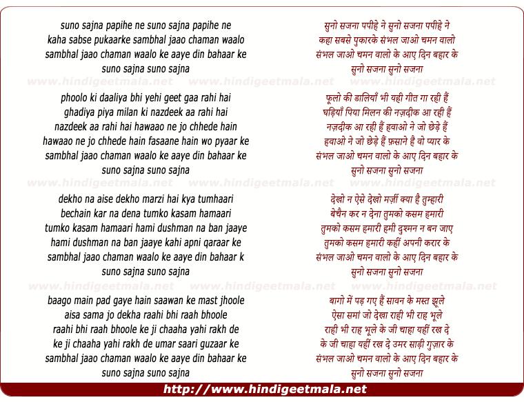 lyrics of song Suno Sajna Papihe Ne Kaha Sabse Pukarke