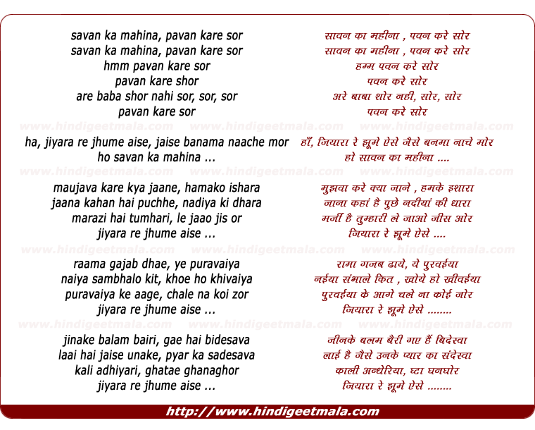 lyrics of song Sawan Ka Mahina, Pawan Kare Sor