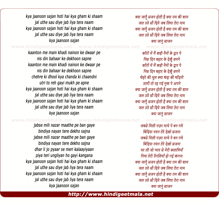lyrics of song Kya Janoo Sajan Hoti Hai Kya Gham Ki Shaam