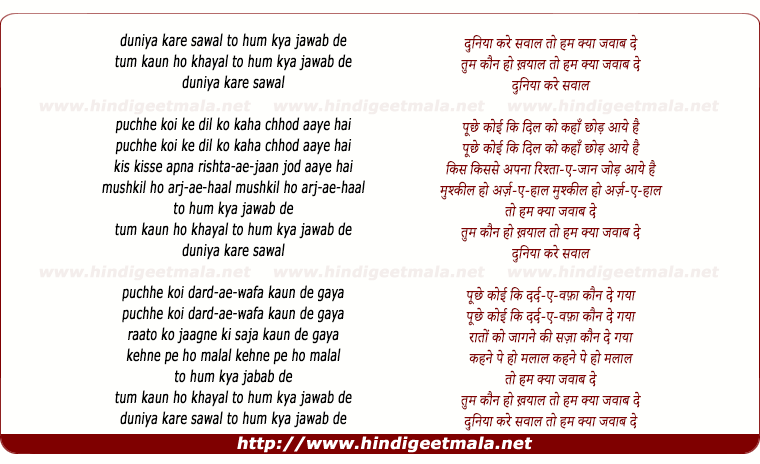 lyrics of song Duniya Kare Sawal, Toh Ham Kya Jabab De