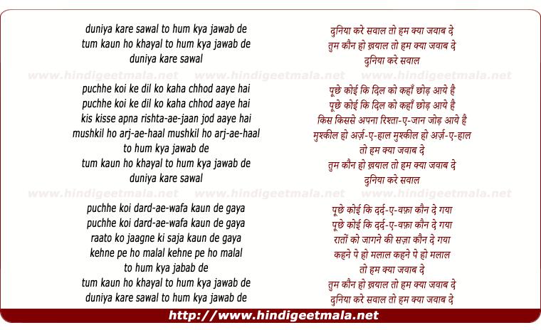 lyrics of song Duniya Kare Sawal, Toh Ham Kya Jabab De