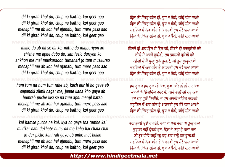 lyrics of song Dil Ki Girah Khol Do, Chup Na Baitho