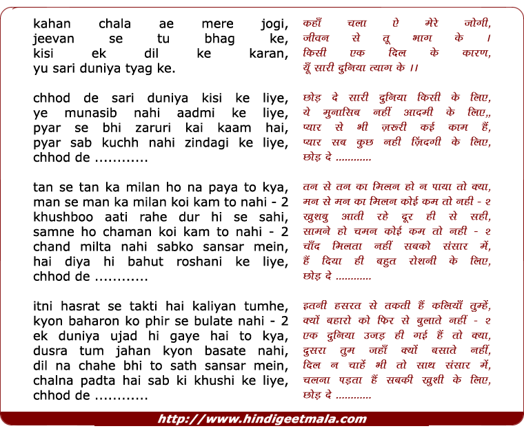 lyrics of song Chhod De Sari Duniya Kisi Ke Liye