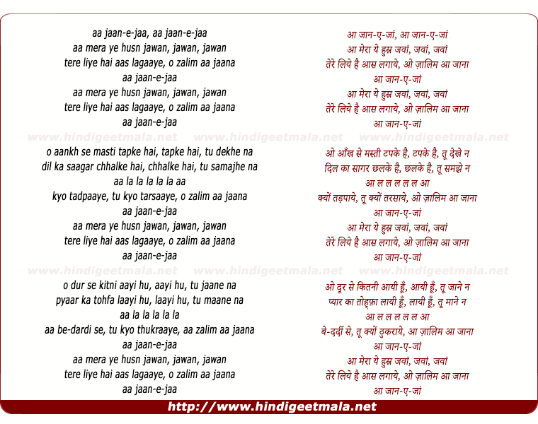lyrics of song Aa Jane Jaan
