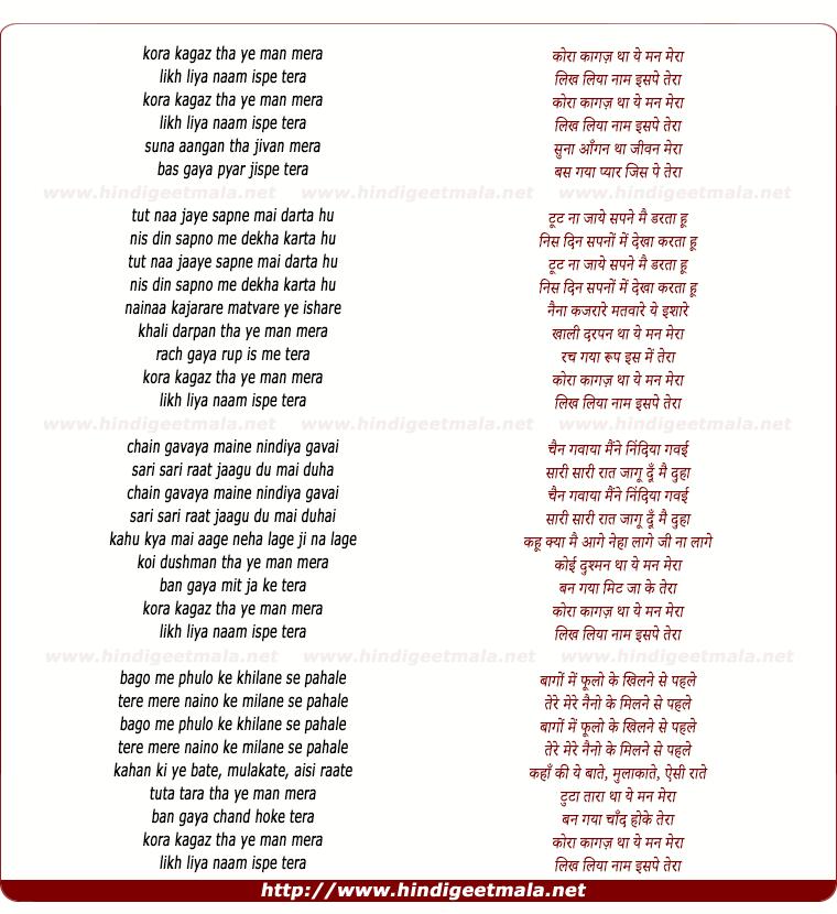 lyrics of song Kora Kagaz Tha Yeh Man Mera
