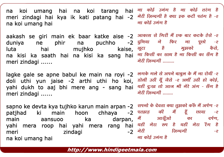 lyrics of song Na Koi Umang Hai Na Koi Tarang Hai