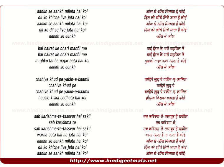 lyrics of song Aankh Se Aankh Milata Hai Koi