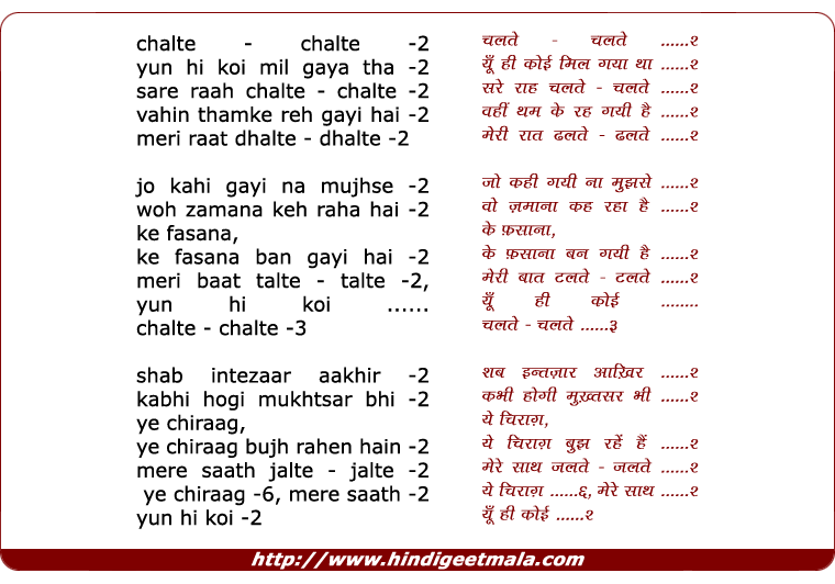 lyrics of song Chalte Chalte, Yuhi Koi Mil Gayaa Tha