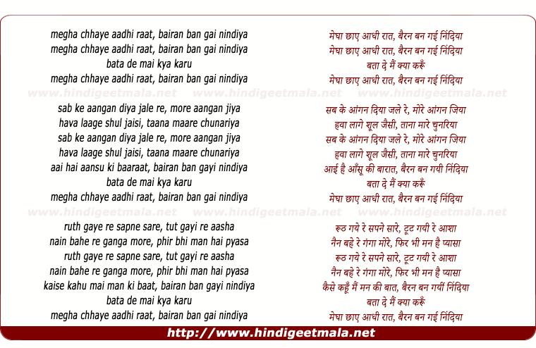 lyrics of song Megha Chhaye Aadhi Raat, Bairan Ban Gai Nindiyaa