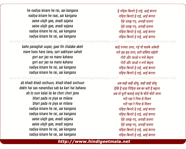 lyrics of song Nadiya Kinare