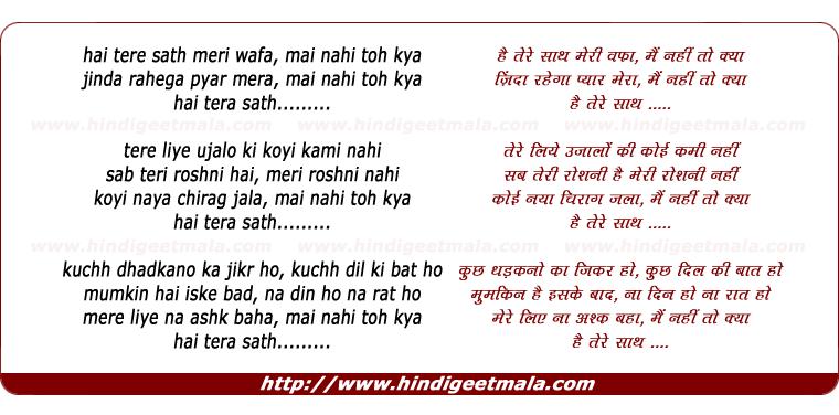 lyrics of song Hai Tere Saath Meri Wafa