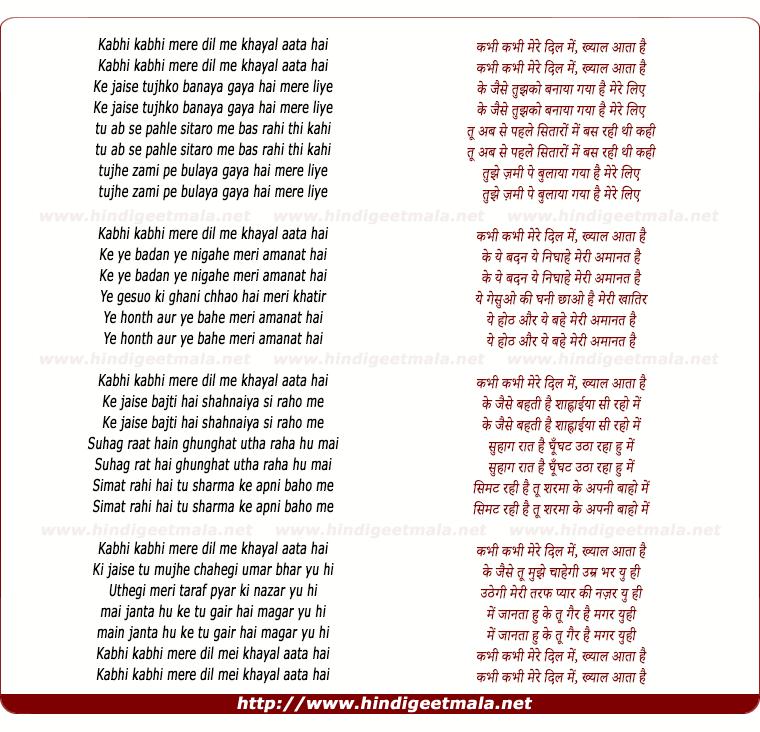 lyrics of song Kabhi Kabhi Mere Dil Mein By Lata