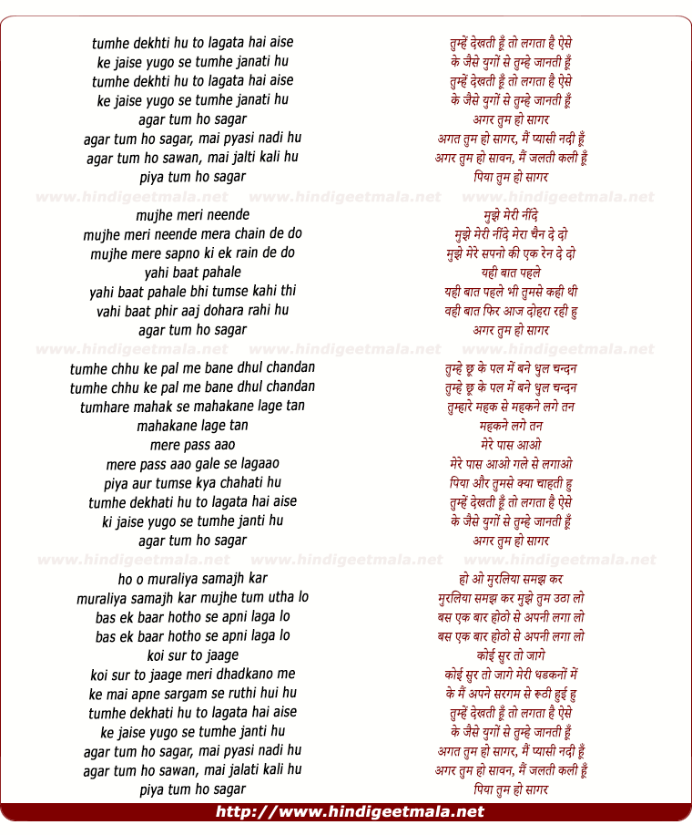 lyrics of song Tumhen Dekhti Hoon To Lagta Hai Aise