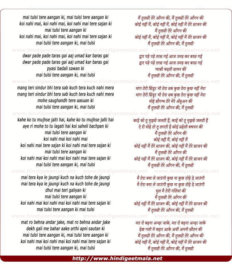 lyrics of song Main Tulsi Tere Aangan Ki