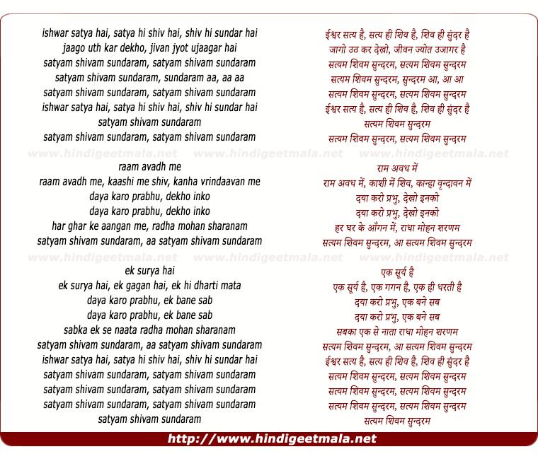 lyrics of song Satyam Shivam Sundaram
