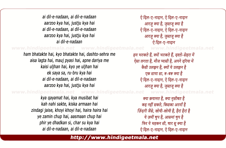 lyrics of song Aye Dil-E-Nadan