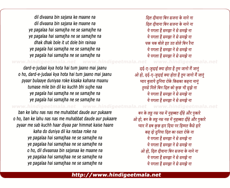 lyrics of song Dil Diwana Bin Sajna Ke Mane Na, Ye Pagla Hai (Female)