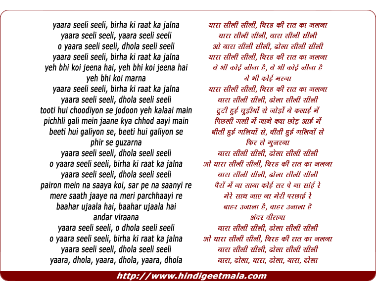 lyrics of song Yara Seeli Seeli, Birha Ki Raat Ka Jalna
