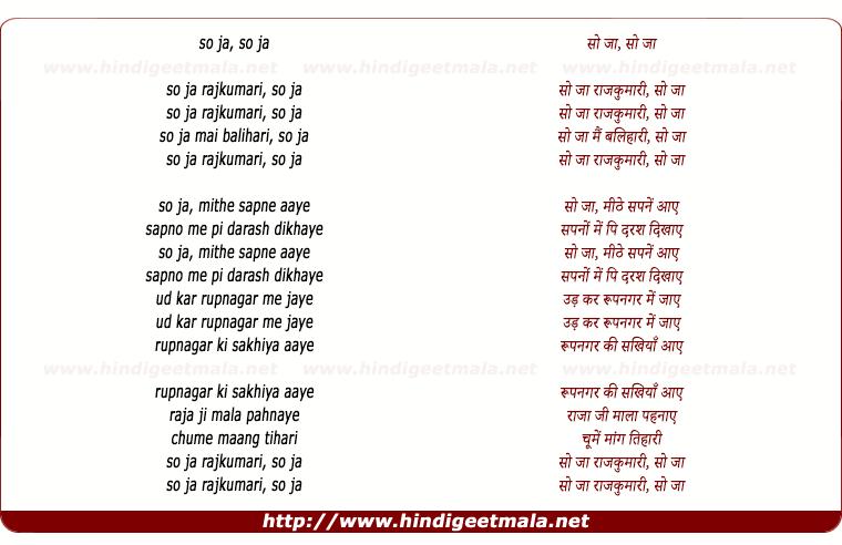 lyrics of song So ja Rajkumari