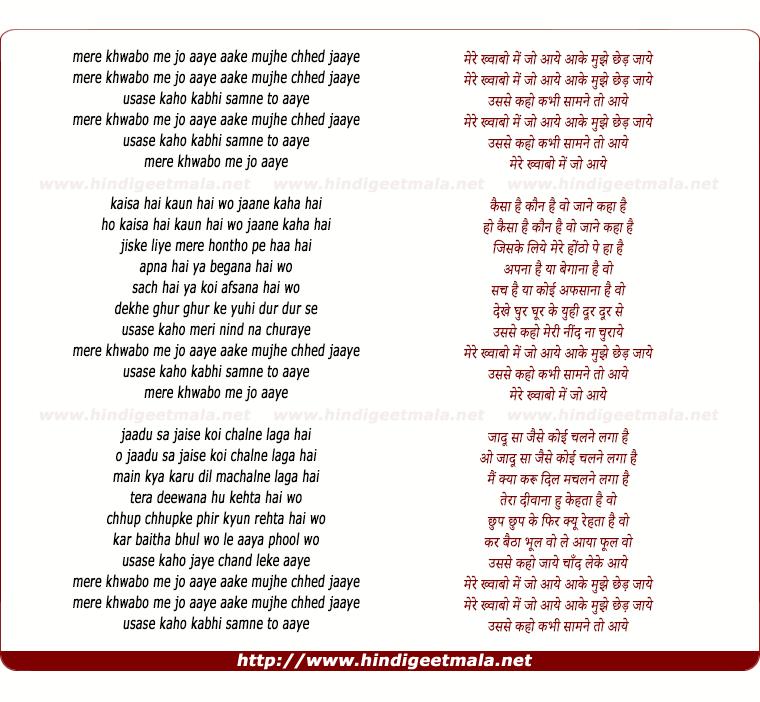 lyrics of song Mere Khawabon Mein Jo Aaye, Aake Mujhe Chhed Jaye