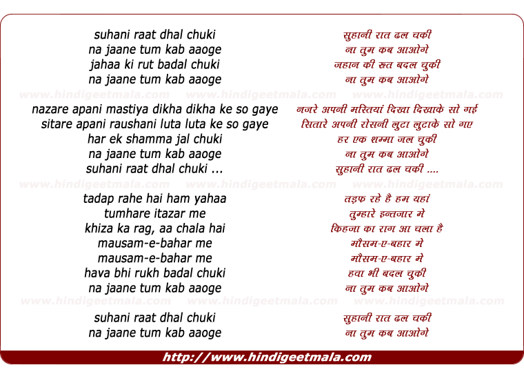 lyrics of song Suhani Raat Dhal Chuki Na Jane Tum Kab