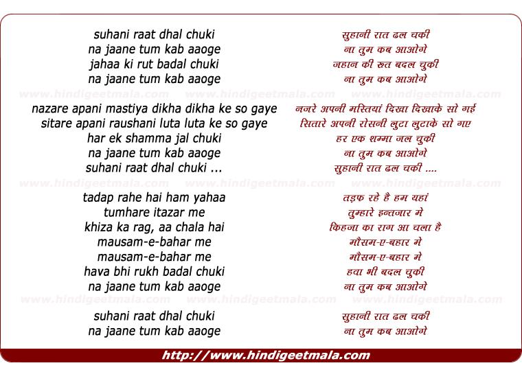 lyrics of song Suhani Raat Dhal Chuki Na Jane Tum Kab