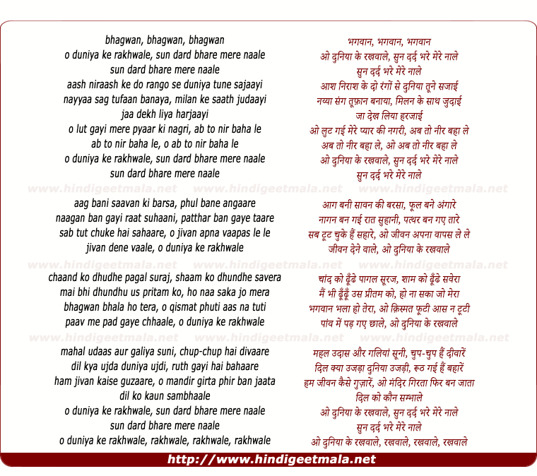 lyrics of song O Duniya Ke Rakhwale