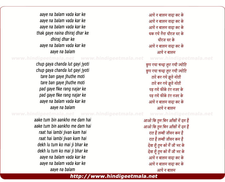 lyrics of song Aaye Na Balam